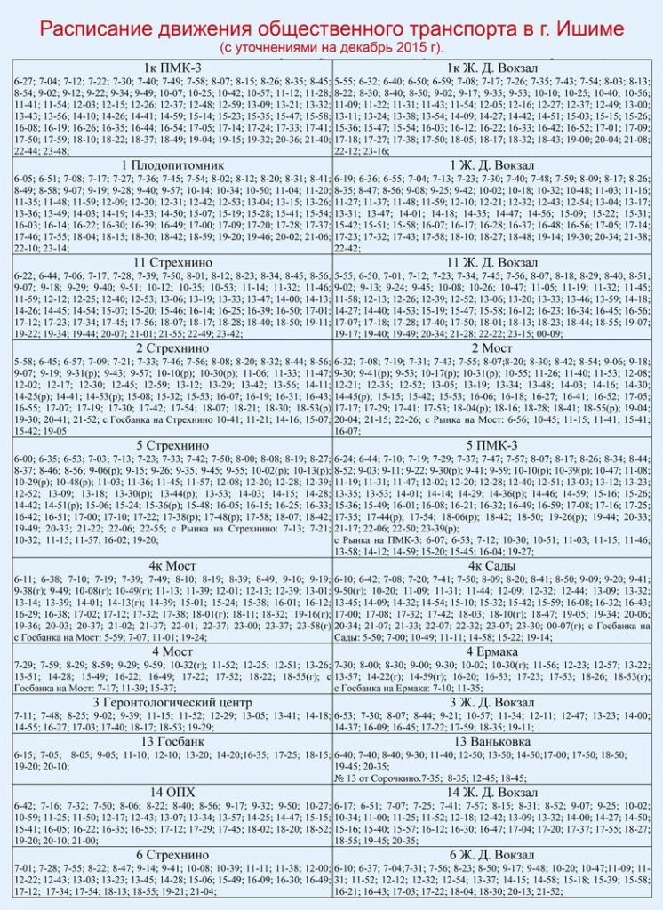 377 сургут тюмень расписание белье выбрано
