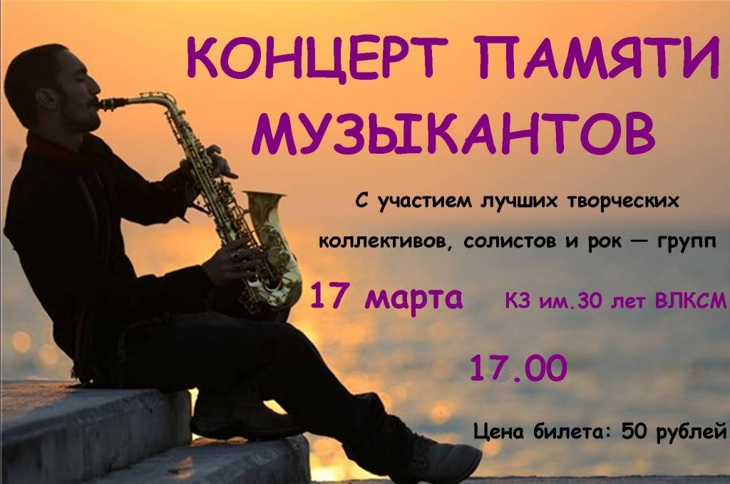 Ишим концерт памяти музыкантов